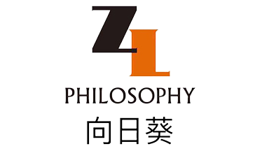 向日葵 ZL  PHILOSOPHY